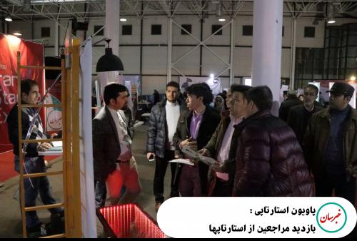 بازدید1 500x338 - آنچه در پاویون استارتاپی نمایشگاه بینالمللی مشهد گذشت
