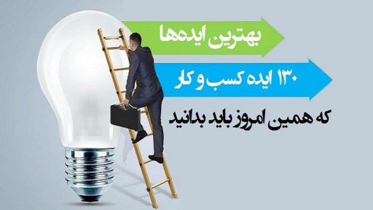 ۱۳۰ ایده کسب و کار که همین امروز باید بدانید: بخش دوم