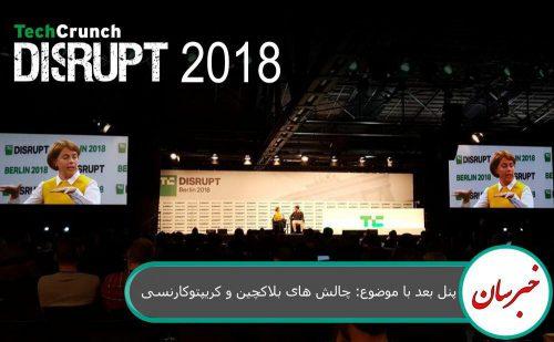 10 500x309 - گزارش کامل رویداد تکرانچ2018